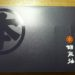 【株主優待到着】オリックス(8591) ふるさと優待¥5000相当